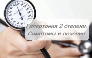 miért fordul elő a magas vérnyomás 4 fokú hipertónia tünetei és kezelése